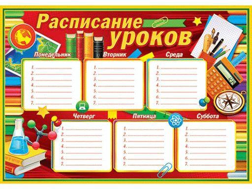 Расписание уроков А4 Школьные принадлежности