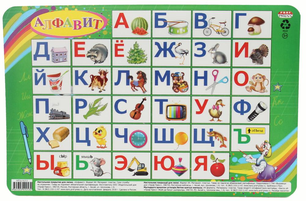Коврик настольный детский А4 Русский алфавит