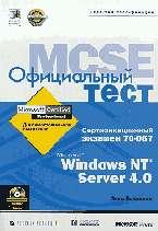 Официальный тест MCSE 70-067: Microsoft Windows NT Server 4.0