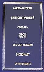 Англо-русский дипломатический словарь: 50000 слов