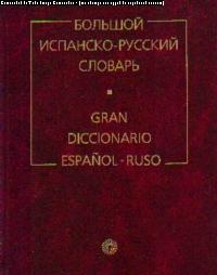 Большой испанско-русский словарь: Более 150 000 слов, словосочет. и выражен