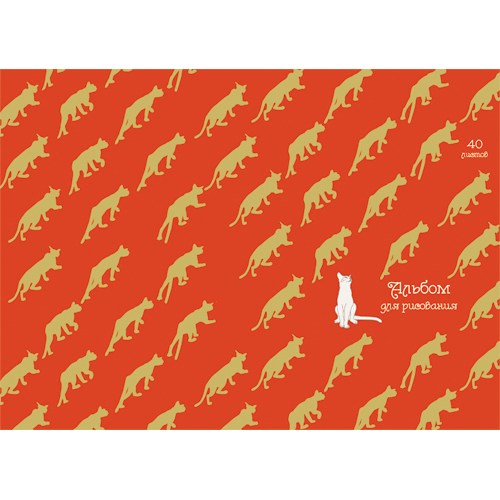 Альбом д/рис 40л спир Золотые кошки (орнамент)