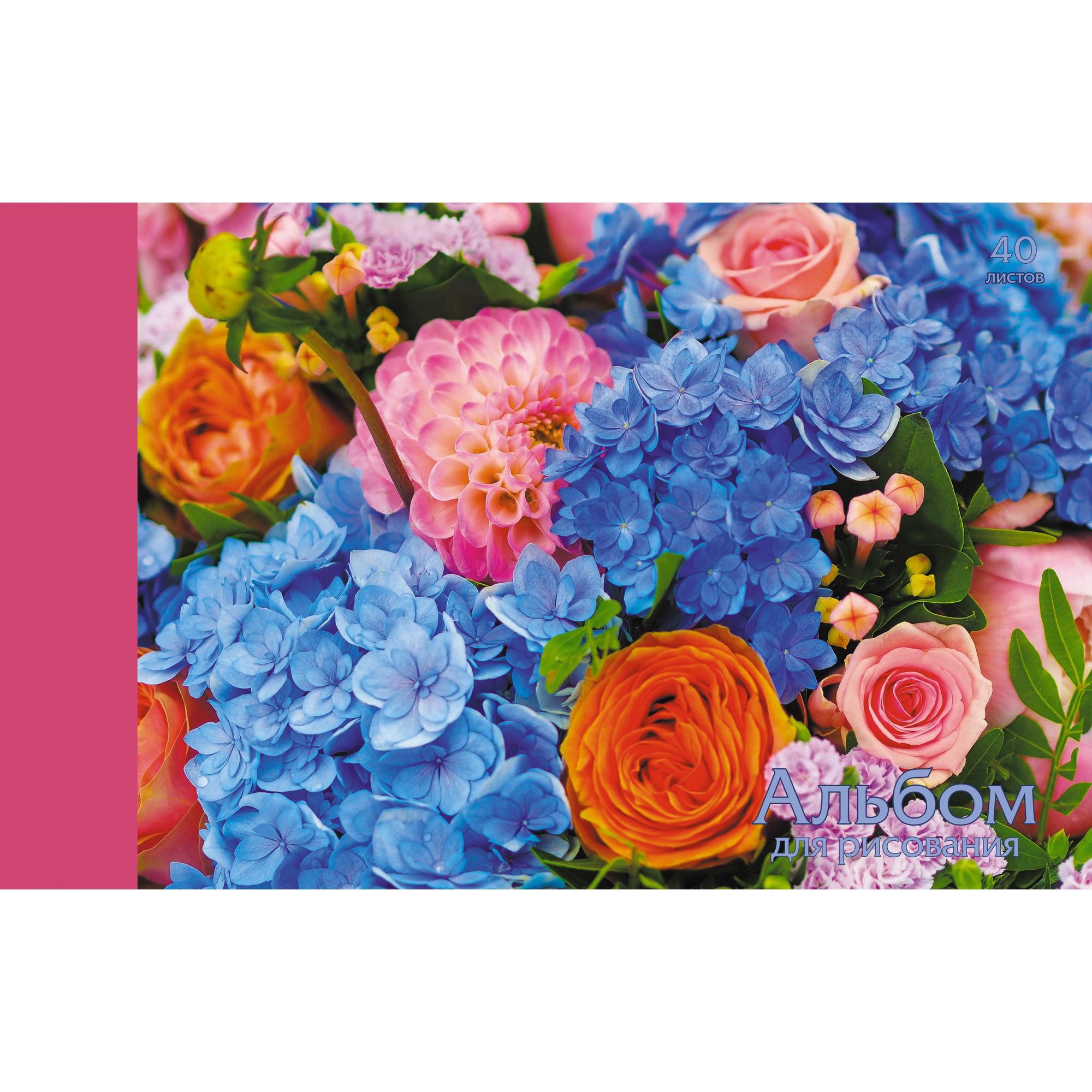 Альбом д/рис 40л Цветочные букеты (склейка) 110г/м2