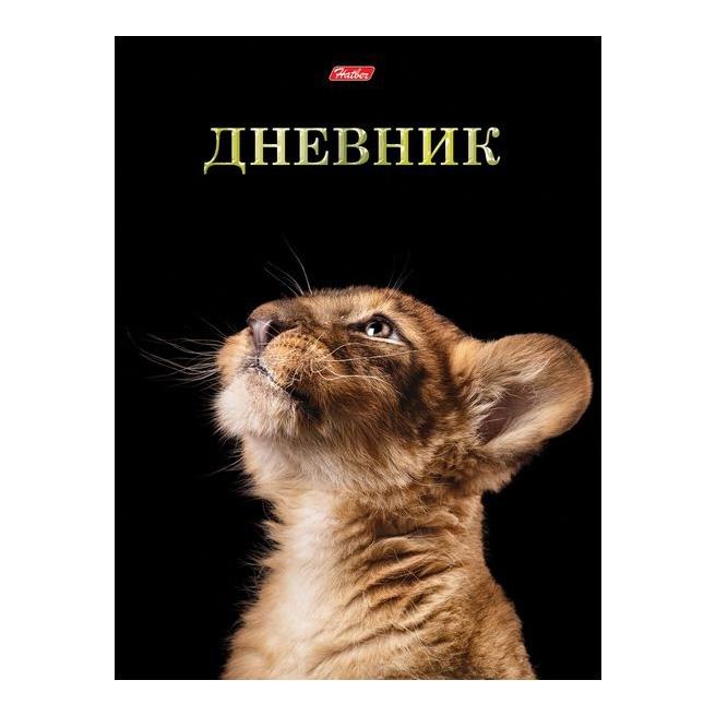 Дневник ст кл Умный львёнок