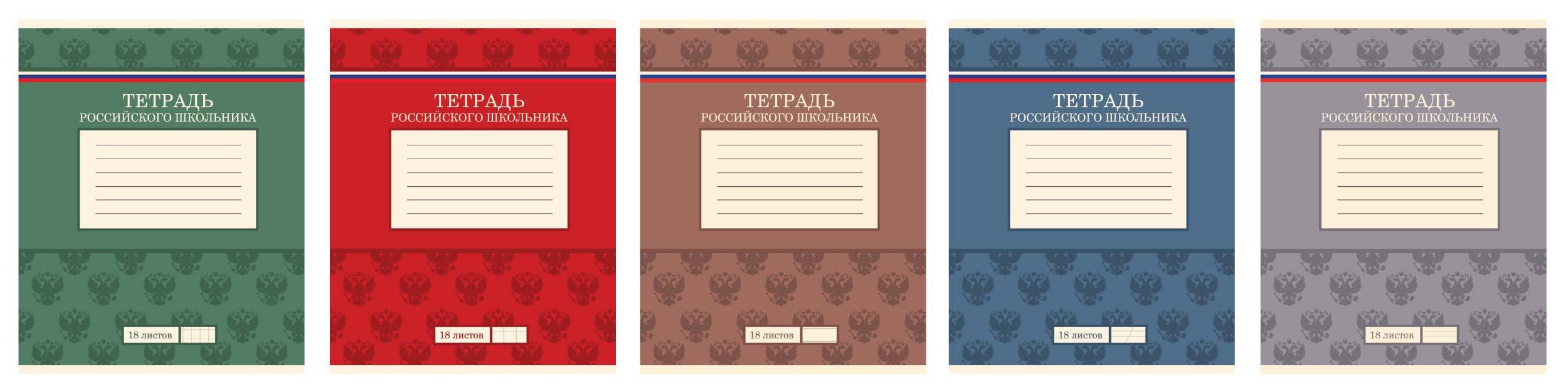 Тетрадь 18л клетка Тетрадь российского школьника