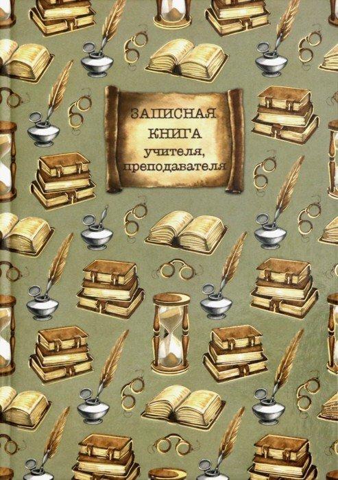Зап. книжка учителя преподавателя А5 Книги