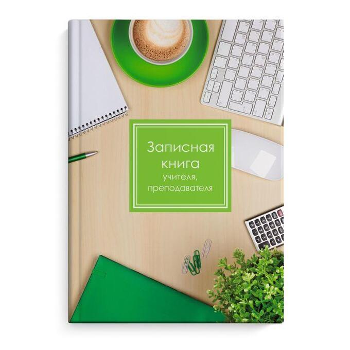 Зап. книжка учителя преподавателя А5 Чашка кофе