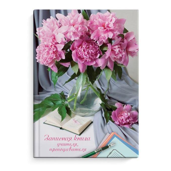 Зап. книжка учителя преподавателя А5 Пионы