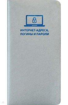 Зап. книжка А7+ 56л Для записи интернет-адресов, логинов и паролей Соф