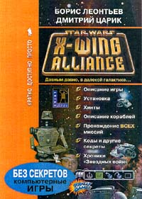 Star Wars: X - Wing Alliance: Стратегия и тактика