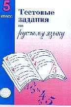 Русский язык. 5 кл.: Тестовые задания для проверки знаний учащихся