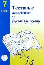 Русский язык. 7 кл.: Тестовые задания для проверки знаний учащихся