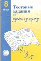 Русский язык. 8 кл.: Тестовые задания для проверки знаний учащихся