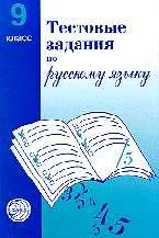 Русский язык. 9 кл.: Тестовые задания для проверки знаний учащихся
