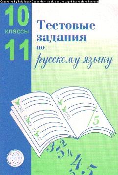 Русский язык. 10-11 кл.: Тестовые задания для проверки знаний учащихся