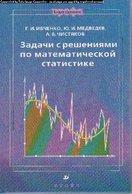 Задачи с решениями по математической статистике: Учеб. пособие для вузов