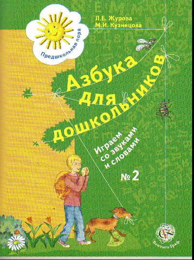 Азбука для дошкольников: Играем со звуками и словами: Раб.тетр. №2 /+747857