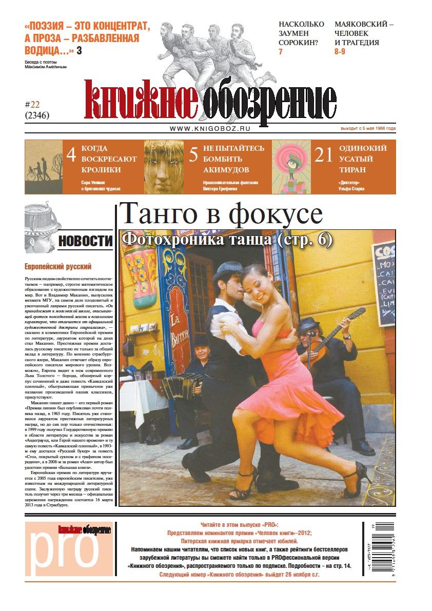 Газета. Книжное обозрение № 22 (2346)