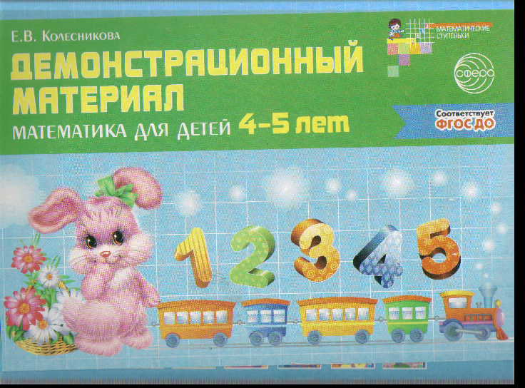 Демонстрационный материал: Математика для детей 4-5 лет ФГОС ДО
