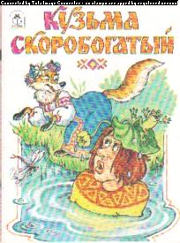 Кузьма-Скоробогатый