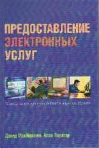 Книга Предоставление электронных услуг. Руководство для публичных библиотек