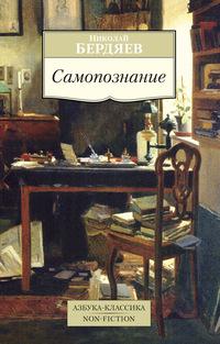 Самопознание: Опыт философской автобиографии