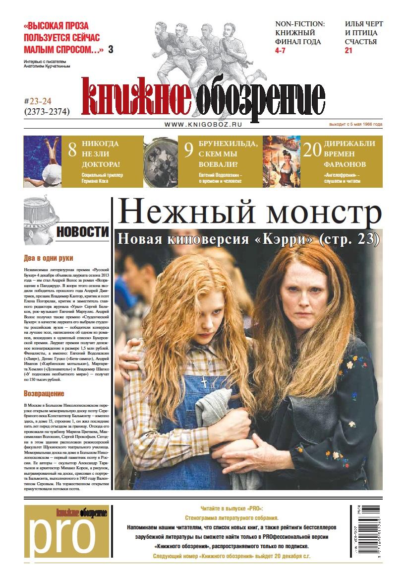 Газета. Книжное обозрение № 23-24 (2373-2374)