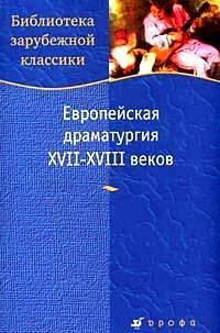 Европейская драматургия XVII-XVIII веков