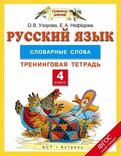 Русский язык. 4 кл.: Словарные слова. Тренинговая тетрадь ФГОС
