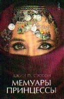 Мемуары принцессы: Роман