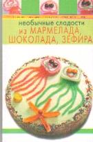 Необычные сладости из мармелада, шоколада, зефира