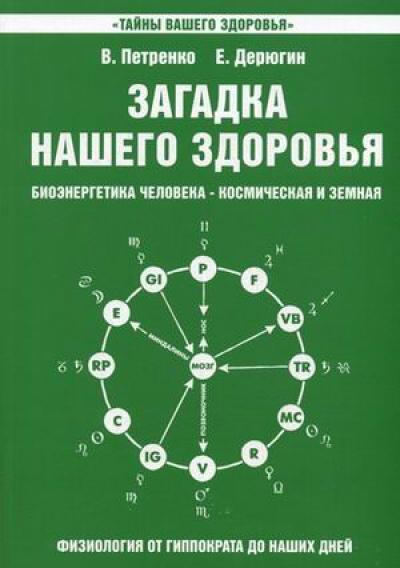Загадка нашего здоровья: Кн. 2: Биоэнергетика человека - космическая и земн