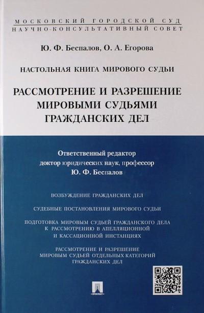 Настольная книга мирового судьи: Рассмотрение и разрешение мировыми судьями