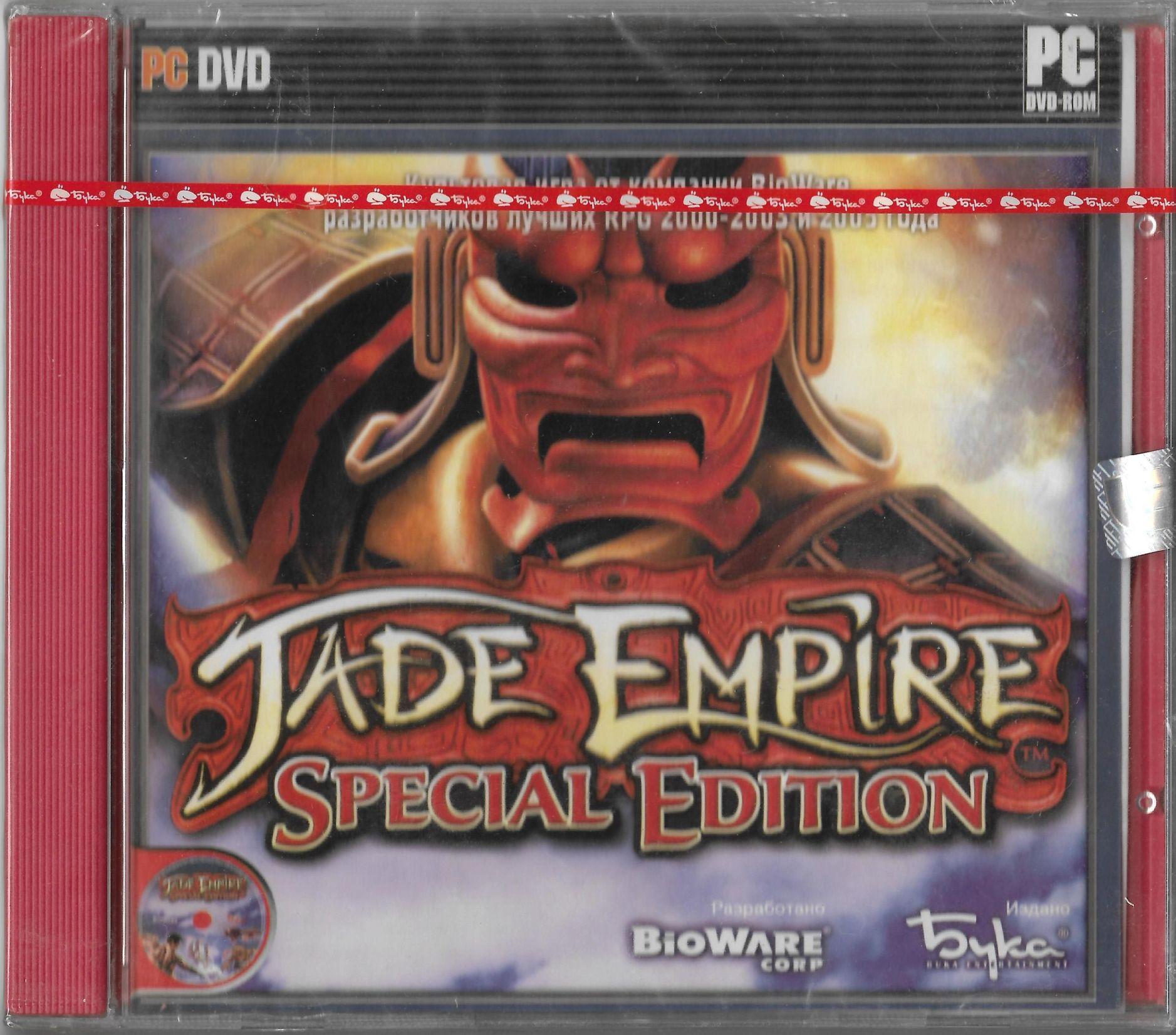 DVD Tade Empire special Edition