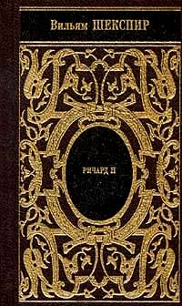 Собрание сочинений: Ричард II; Генрих IV