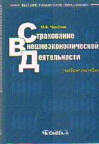 Страхование внешнеэкономической деятельности: Учеб. пособие для вузов