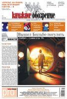 Газета. Книжное обозрение № 1 (2351)