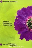 Цветок душевного стриптиза: Роман