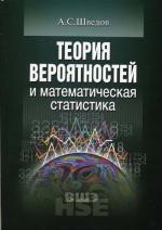 Теория вероятностей и математическая статистика: Учеб. пособие для вузов