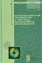 Информационные технологии и системы финансового менеджмента: Учеб. пособие