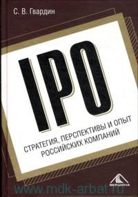 IPO: стратегия, перспективы и опыт российских компаний
