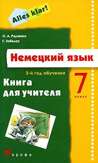 Немецкий язык. 7 кл.: Книга для учителя (3-й год обучения)