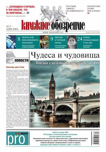 Газета. Книжное обозрение № 8-9 (2384-2385)