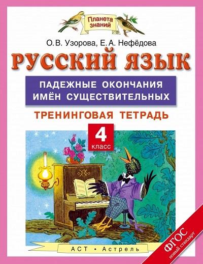 Русский язык. 4 кл.: Падежные окончания имен существительных. Тренинговая