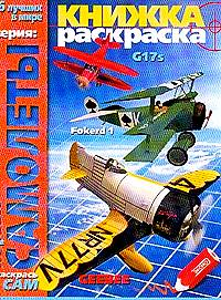 Раскраска Первые самолеты