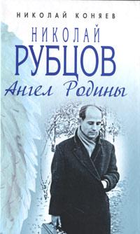Николай Рубцов. Ангел Родины