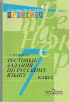 Русский язык. 7 кл.: Тестовые задание /+856198/