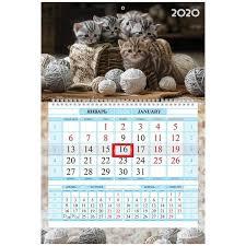 Календарь квартальный 2020 1Кв1гр4ц_20730 Пушистые Котята