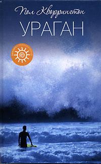 Ураган: Роман