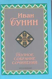 Полное собрание сочинений в 13 томах. Т. 12: Письма И.А.Бунина 1901-1904 гг